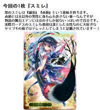 【開封レビュー】Guardess in Eden/ガーデスインエデン ~春に散る雪~ (41個目~50個目) - BOB EXPO