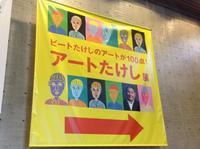 アートたけし展へ - 加藤ピアノ教室(鳥取県倉吉市・日南町)             教室とピアノ教師の日記