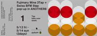 Fujimaru wine 3tap +Swiss BFM 5tap pop-up in Another8 - WineShop FUJIMARU