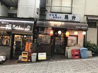 鳥升 @渋谷 ;焼き鳥とお刺身でディープに飲んだ! - よく飲むオバチャン☆本日のメニュー