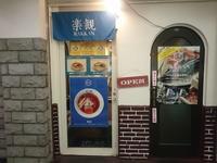 5/11 楽観 琥珀¥750@立川市 - 無駄遣いな日々