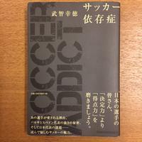 武智幸徳「サッカー依存症」 - 湘南☆浪漫