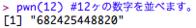 文字列の操作、パスワード自動生成プログラムの準備〜その2 - 干からびたウェット教授の独習でアール R