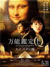 万能鑑定士Q -モナリザの瞳- ☆☆☆ - The Movie -りんごのページ-