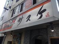 旬菜Dining サスケ/札幌市 北区 - 貧乏なりに食べ歩く