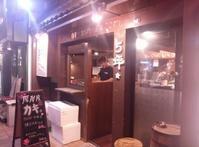 5坪/札幌市 北区 - 貧乏なりに食べ歩く