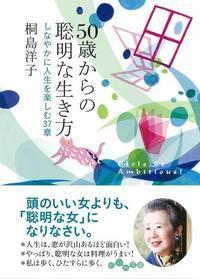 50歳からの聡明な生き方 桐島洋子著 - Kitchen Paradise Aya's Diary