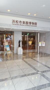 浜松市楽器博物館 - ムサコママの育児日記