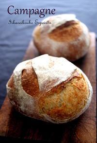 自家製酵母でつくるライ麦パンのコツ、自家製酵母基本パンレッスン新規募集 - 自家製天然酵母パン教室Espoir3n(エスポワールサンエヌ)料理教室 お菓子教室 さいたま