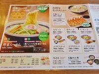 8番らーめん 高柳店 - 芋タンおかわり!