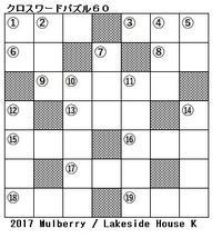 理科(科学) クロスワードパズル60(総合16) - Lakeside House K