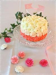 母の日に・・憧れのオンブルケーキ☆ - パンのちケーキ時々わんこ