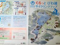 ビワイチ「ぐるっとびわ湖サイクリングマップ」 - 琵琶湖 FREERIDE WEB ( WINDSURF,SUP & BIKE ) from LAKE BIWA JAPAN