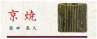 """京は「焼」~カウントダウン5人展~""""5"""" - 京・千本、朱雀 の 空・間[紅椿 それいゆ]   ~ゆるやかに、参りましょ~"""
