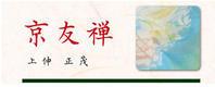 """京は「染」~カウントダウン5人展~""""4"""" - 京・千本、朱雀 の 空・間[紅椿 それいゆ]   ~ゆるやかに、参りましょ~"""