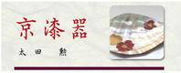 """京は「塗」~カウントダウン5人展~""""3"""" - 京・千本、朱雀 の 空・間[紅椿 それいゆ]   ~ゆるやかに、参りましょ~"""