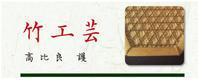 """京は「竹」~カウントダウン5人展~""""2"""" - 京・千本、朱雀 の 空・間[紅椿 それいゆ]   ~ゆるやかに、参りましょ~"""