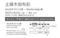鎌倉で作品展のお知らせ - Life in Belgium + shushu 旅日記