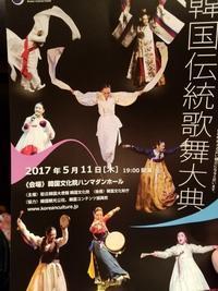 韓国伝統歌舞大典@四谷 - 色、いろいろ