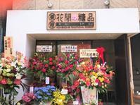 東京の駒込にOPEN  香港スイーツ店 花間糖品 - 香港*芝麻緑豆