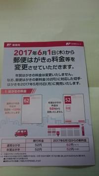 郵便はがきが62円に - Tea's room  あっと Japan