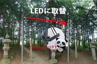補助金 - 西村電気商会|東近江市|元気に電気!