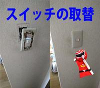 電気が点かない - 西村電気商会|東近江市|元気に電気!