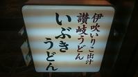 【NEW】天五トッラプ(笑)いぶきうどん@天神橋筋5丁目 - スカパラ@神戸 美味しい関西 メチャエエで!!