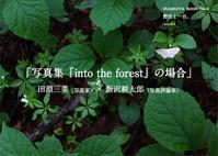 トークイベント「写真『into the forest』の場合」田淵三菜×飯沢耕太郎 - 麦小舎に暮らす