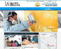 ■HP制作実績[株式会社 古池自動車鈑金塗装 さま] - 蒲郡でホームページ制作しております!