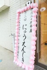 【鶴見園】入園式 - ルーチェ保育園ブログ  ● ルーチェのこと ●