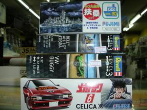 2017年5月13日の入荷品 - 模型の国トヤマの店主日記(宮崎県宮崎市)