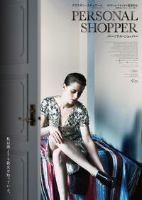 フランス映画「パーソナルショッパーズ」 - Mme.Sacicoの東京お昼ごはん