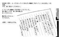 「違憲」の二文字で自衛隊解体を唱える共産党の異常と無責任   東京カラス - 東京カラスの国会白昼夢