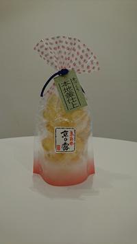 もうすぐ露(梅雨)シーズン - 新京極 カフェ はんなりかふぇ・京の飴工房 「憩和井(iwai)新京極店」