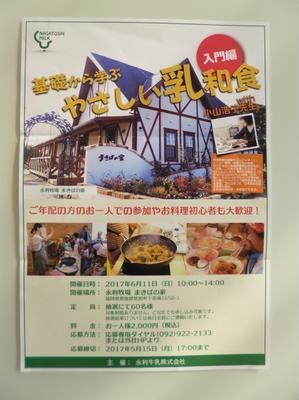 今年も永利牧場さまで乳和食ワークショップ開催です(^^♪ - 小山浩子「日々のコトコト」ブログ
