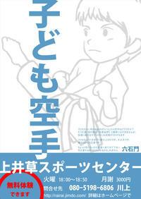上井草スポーツセンター 子ども募集!! - 子ども空手×杉並 六石門 らいらいブログ
