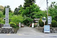 史跡 【根来寺 庭園】 画像  - 近代文化遺産見学案内所