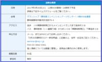 日本が平和ボケから目覚める日 - 木村佳子のブログ ワンダフル ツモロー 「ワンツモ」