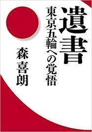 オリンピック税が創設される?  足りない予算は国民が払う? - 木村佳子のブログ ワンダフル ツモロー 「ワンツモ」