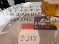 ベルギービールウィークエンド(栄)に行ってきたのです! - SCARFの今日のBLOG