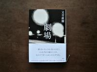 又吉直樹「劇場」&コンサート案内 - 本と尺八 遠藤頌豆の読書ブログ