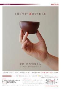 次なるは - 京都 ギャラリー|スペース/サロン [紅椿 それいゆ] より