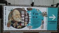 よみがえれ!シーボルトの日本博物館 1 - 歴史と、自然と、芸術と