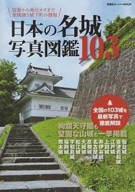 『日本の名城写真図鑑103』 - 【徒然なるままに・・・】