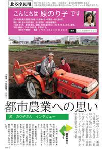 都市農業への思い - こんにちは 原のり子です