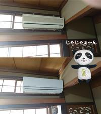 和室のエアコン - 西村電気商会|東近江市|元気に電気!