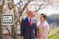 45th anniversary of marriage - ヨシダシャシンカンのヨシダイアリー