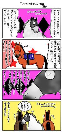 スマートレイアー姐さん - おがわじゅりの馬房