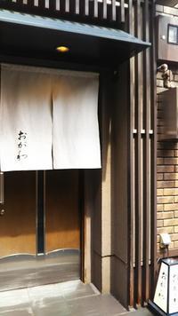 2017年京都春の旅(3) - グルメ編その2 おが和 - Pockieのホテル宿フェチお気楽日記 II
